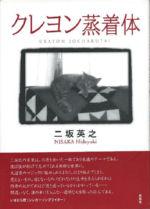 版画家二坂英之が創作活動の合間に書いた日本語集の第二弾。夢に関する考察や、死という現象についての疑問、あるいは、ドラマのようにはいかない恋の不自由といった題材を、独自の視点で料理している。シンガーソングライター・いまむら瞭の推薦文が、著者の世界に彩りを添える。